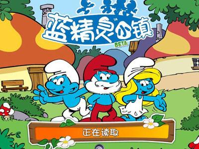 《蓝精灵小镇》游戏画面