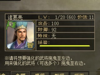 《百万人的三国志》游戏截图