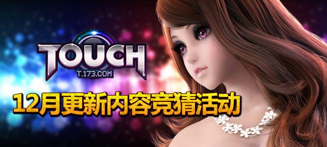 页游网《TOUCH》专区12月更新内容竞猜活动