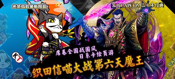 宿敌对决《织田信喵大战第六天魔王》