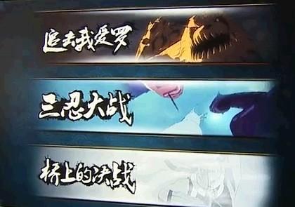 《火影忍者OL》主策介绍游戏新玩法!TGC2013