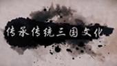 《大皇帝》携业界巨头 畅谈三国游戏文化