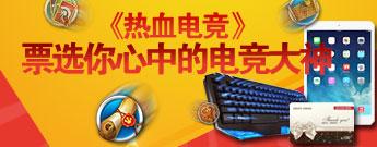 页游网热血电竞