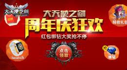 37《大天使之剑》周年庆狂欢活动!