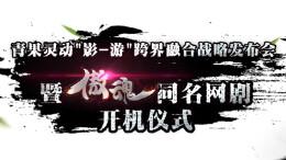 《傲魂》发布会 雷诺儿携手星耀女神赵婧伊玩穿越