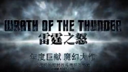 【视频】雷霆之怒游戏宣传视频欣赏