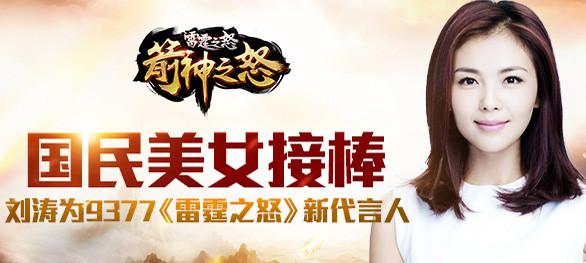 国民美女接棒 刘涛为《雷霆之怒》新代言人