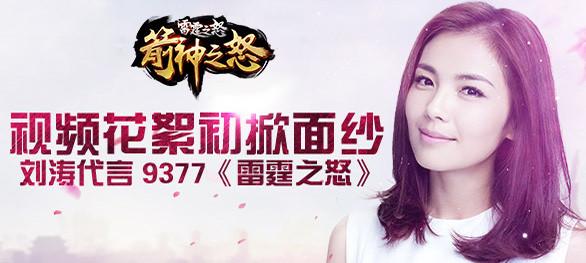 刘涛代言《雷霆之怒》视频花絮初掀面纱