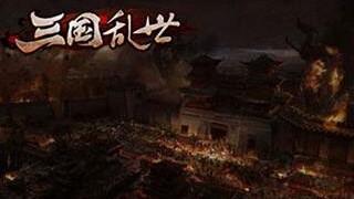 史诗级SLG力作《三国乱世》公测将于5月21日00:00震撼开启,黑云压城,主帅何在?