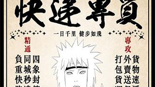 【动漫】火影忍者火影迷脑洞版忍者职业海报奉上