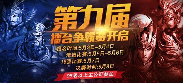 5月3日《大皇帝》跨服擂台开战公告