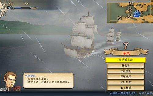 大航海时代5航海系统介绍