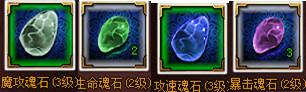 城防三国宝石怎么搭配