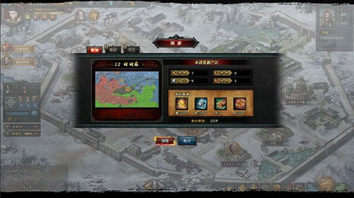SLG游戏《大国战》系统之【国家】