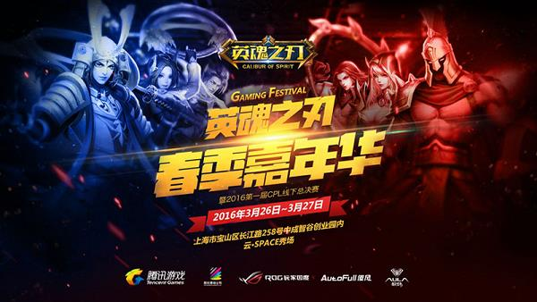 《英魂之刃》CPL嘉年华战火迫近 总决赛赛程提前曝光!