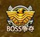 暴风王座世界BOSS
