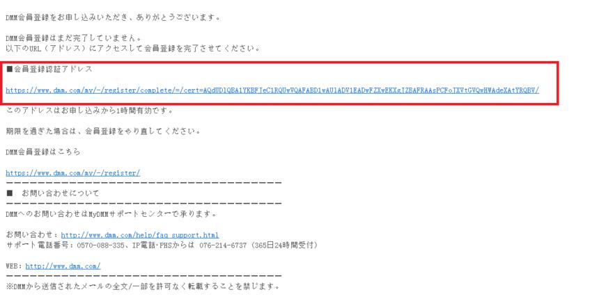 如何注册DMM账号 DMM账号注册图文教程