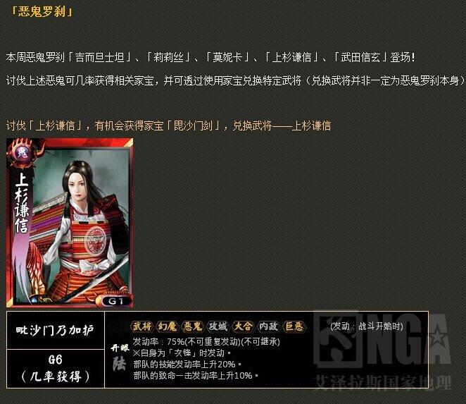 """【NGA】10月8日""""关东风云1""""版本更新内容导读+攻略建议"""