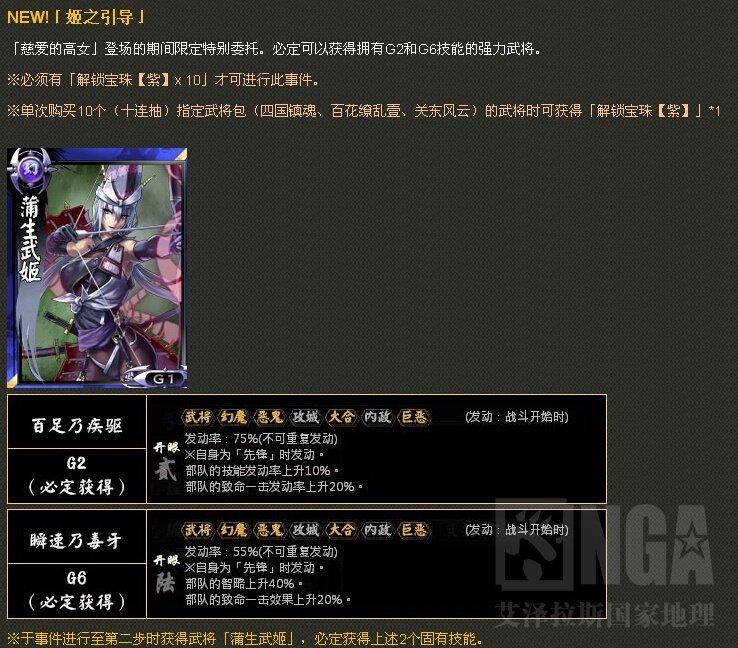 """[NGA]10月22日""""关东风云2""""版本更新内容导读+攻略建议"""