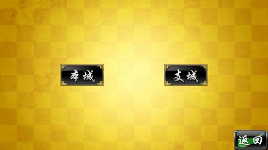 《鬼武者魂》手机版游戏内容答疑