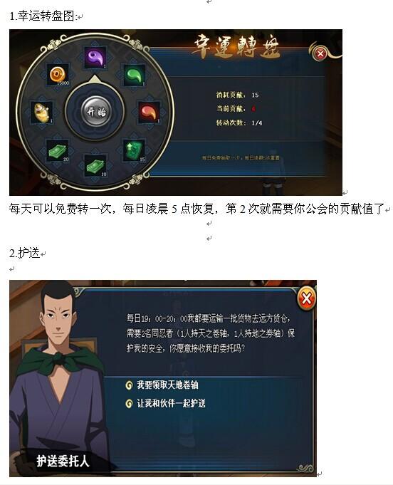 火影忍者OL组织(公会)系统报告