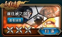 火影忍者ol前往波之国副本攻略