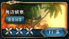火影忍者OL海边侦察副本
