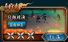 火影忍者OL分身对决副本攻略