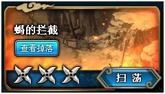 火影忍者OL蝎的拦截副本攻略
