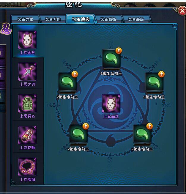《火影忍者OL》装备系统