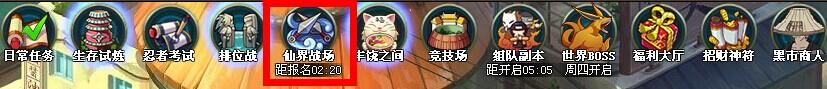 【资料】火影忍者ol仙界战场简析
