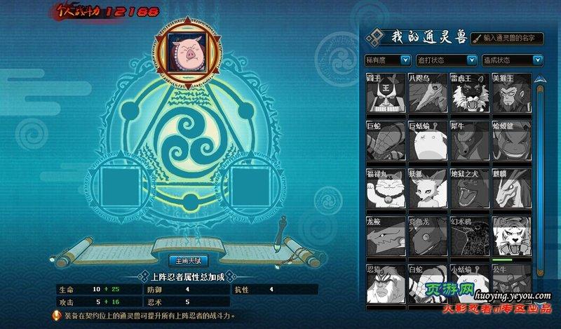 【通灵召唤】全新战斗模式开启 通灵兽玩法详解