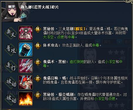火影忍者ol勘九郎[忍界大战]图鉴属性资料