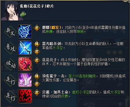 【图鉴】火影忍者ol佐助[花花公子]图鉴属性资料
