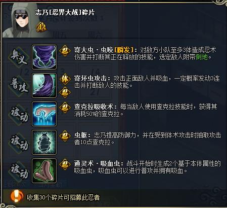 【图鉴】火影忍者ol志乃[忍界大战]图鉴属性资料