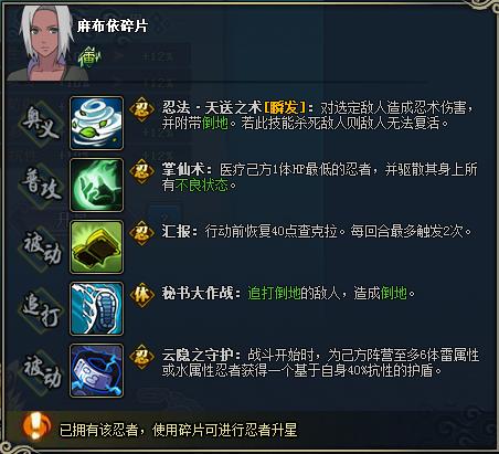 【图鉴】火影忍者ol麻布依图鉴属性资料