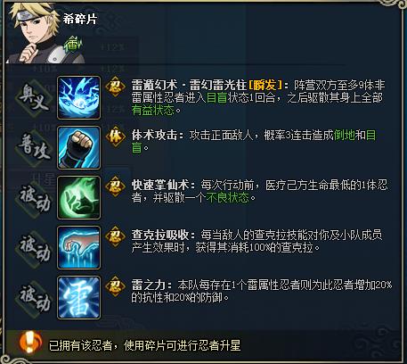 【图鉴】火影忍者ol希图鉴属性资料