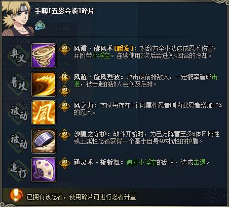 【图鉴】火影忍者ol手鞠[五影会谈]图鉴属性资料