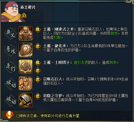【图鉴】火影忍者ol赤土图鉴属性资料