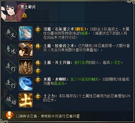 【图鉴】火影忍者ol黑土图鉴属性资料