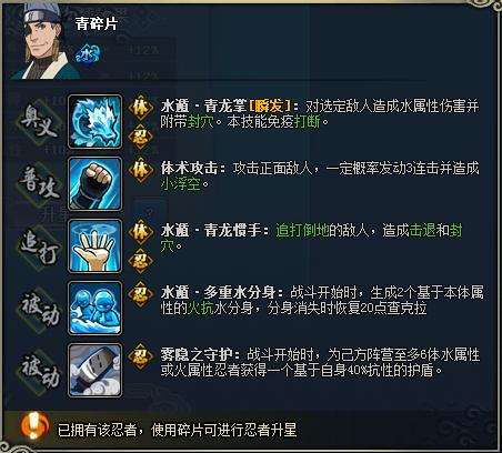 【图鉴】火影忍者ol青图鉴属性资料