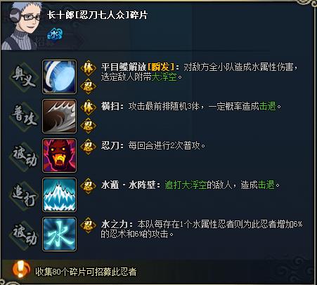 【图鉴】火影忍者ol长十郎[忍刀七人众]图鉴属性资料