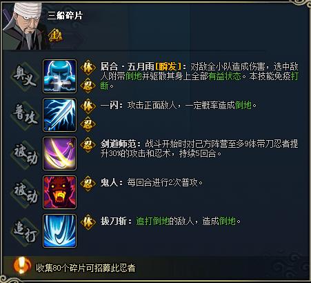【图鉴】火影忍者ol三船图鉴属性资料