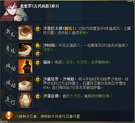 【图鉴】火影忍者ol我爱罗[五代风影]图鉴属性资料
