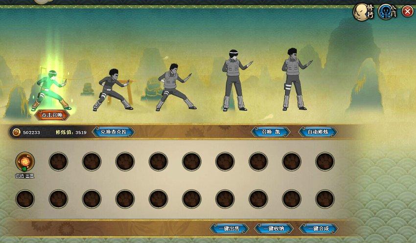 【八门】火影忍者ol新八门遁甲系统详细解析