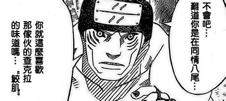 【忍者】八尾人柱力-奇拉比[鲛肌]の忍者解读及阵容
