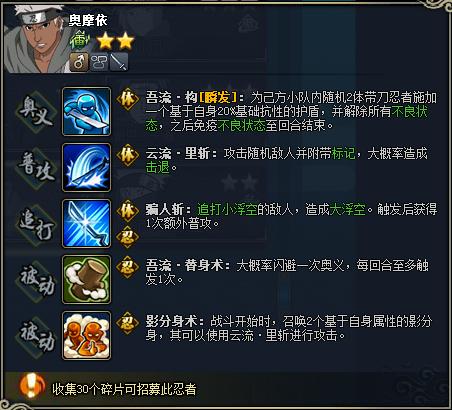 【图鉴】火影忍者ol奥摩依图鉴属性资料
