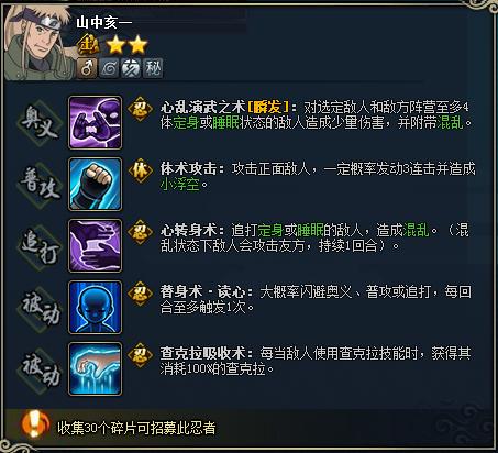 【图鉴】火影忍者ol山中亥一图鉴属性资料