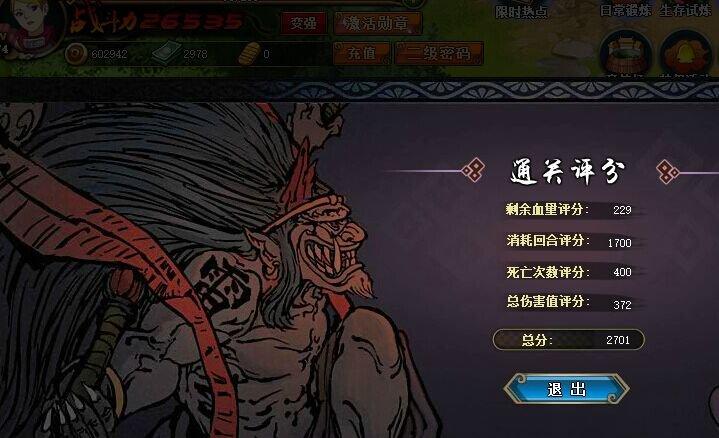 【强者】火影忍者ol长门降临修罗级平民风主打法