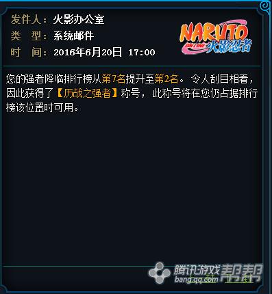 【强者】火影忍者ol镜中袭影火主高分通关攻略